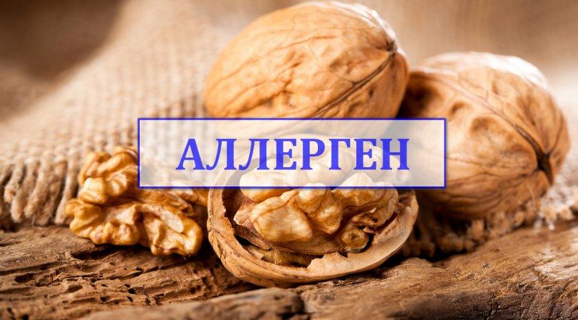 аллергия на грецкий орех