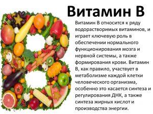 витамин В для сосудов