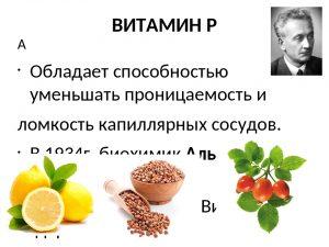витамин Р для сосудов