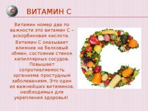 витамин С для сосудов